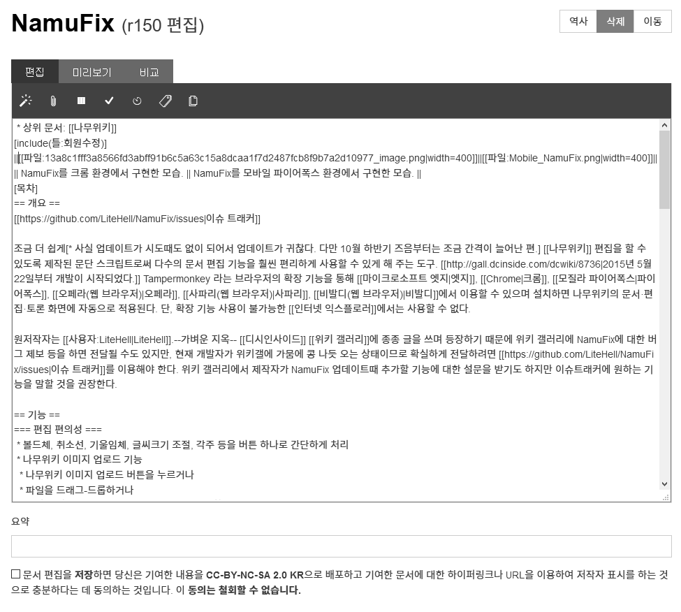 파일:NamuFix chrome.png