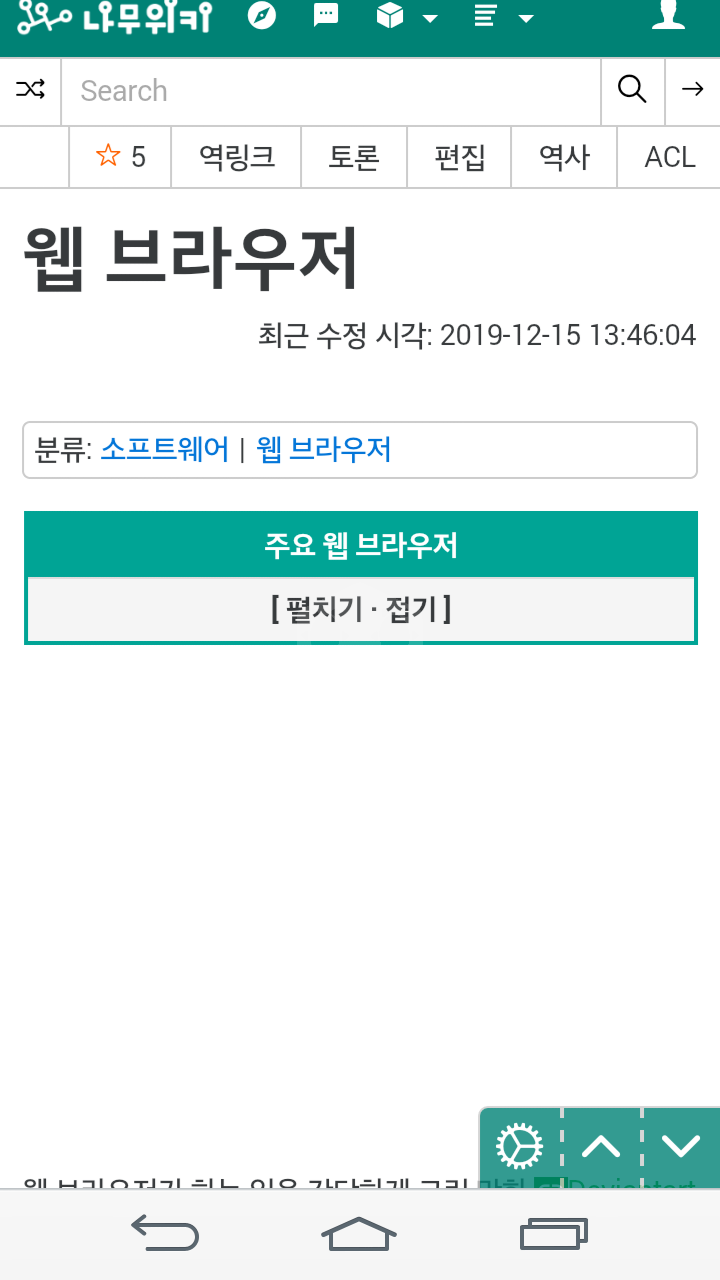 파일:Screenshot_2019-12-26-19-19-18.png