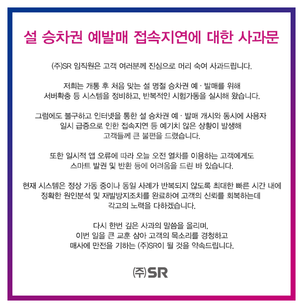 파일:external/etk.srail.co.kr/notice.png