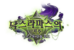 파일:external/kr.battle.net/logo.png
