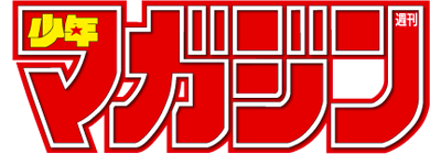 파일:external/upload.wikimedia.org/Weekly_Shonen_Magazine_logo.png
