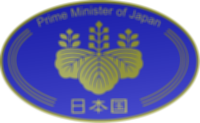 파일:external/upload.wikimedia.org/200px-Emblem_of_the_Prime_Minister_of_Japan.svg.png
