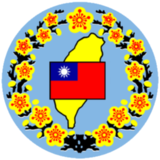파일:external/upload.wikimedia.org/Seal_of_Taiwan_Province.gif