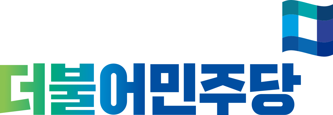파일:external/upload.wikimedia.org/1280px-Logo_of_the_Minjoo_Party_of_Korea.svg.png