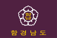 파일:external/upload.wikimedia.org/200px-Flag_of_Hamgy%C5%8Fng-namdo_%28ROK%29.svg.png