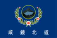 파일:external/upload.wikimedia.org/200px-Flag_of_Hamgy%C5%8Fng-pukto_%28ROK%29.svg.png