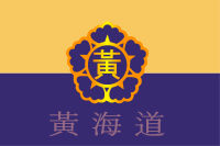 파일:external/upload.wikimedia.org/200px-Flag_of_Hwanghae-do_%28ROK%29.svg.png