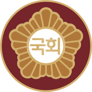 파일:external/upload.wikimedia.org/300px-Emblem_of_the_National_Assembly_of_Korea.svg.png