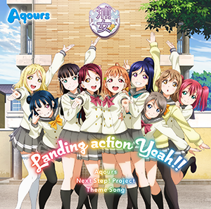 파일:external/www.lovelive-anime.jp/cd17a.png