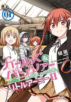 파일:external/girls-und-panzer.jp/comic_little_army_II.jpg