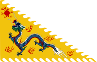 파일:200px-Imperial_standard_of_the_Qing_Lord.svg.png