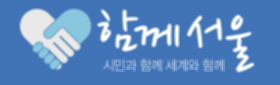 파일:attachment/서울특별시/seoultogether2014.png
