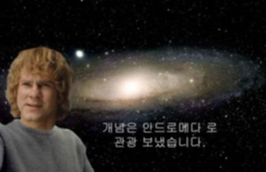 파일:attachment/andromeda.jpg