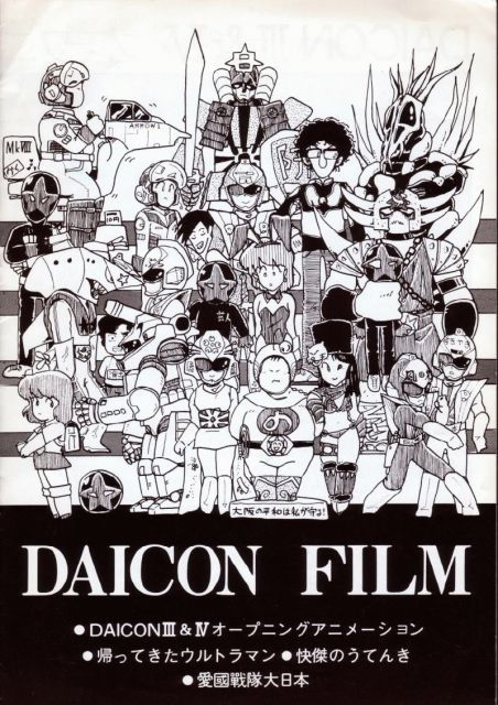 파일:attachment/daicon_film_poster.jpg