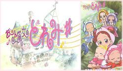 파일:attachment/ojamajo_doremi_s2.jpg