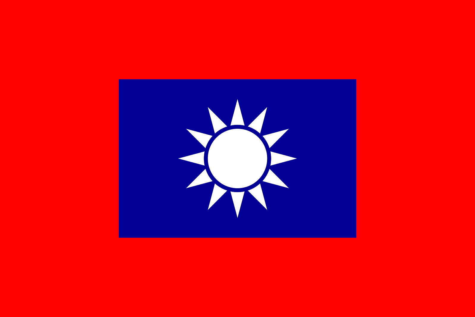 파일:1599px-Flag_of_the_Republic_of_China_Army.svg.png